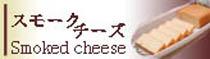 スモークチーズ   width=